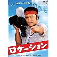 あの頃映画 松竹DVDコレクション ロケーション