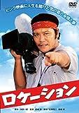 あの頃映画 松竹DVDコレクション ロケーション[DVD]