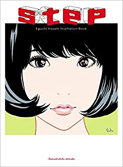 【初回限定版】 step ― Eguchi Hisashi Illustration Book ―