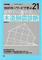 21 世界で一番やさしい木造耐震診断 (エクスナレッジムック 世界で一番やさしい建築シリーズ 21)