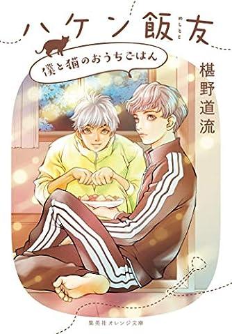 ハケン飯友 僕と猫のおうちごはん (集英社オレンジ文庫)