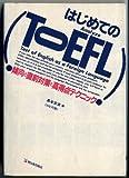 はじめてのTOEFL―傾向と直前対策と高得点テクニック
