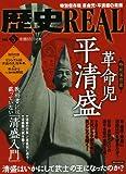 歴史REAL vol.5 (洋泉社MOOK)