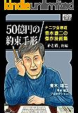 50億円の約束手形 ナニワ金融道青木雄二の傑作漫画集「矛と盾」後編 (impress QuickBooks)