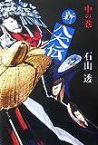 新八犬伝中の巻 (Fukkan.com)