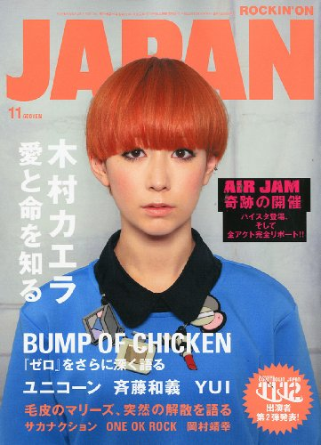 ROCKIN'ON JAPAN (ロッキング・オン・ジャパン) 2011年 11月号 [雑誌]の詳細を見る