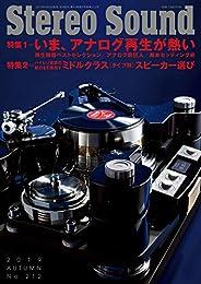 季刊ステレオサウンド No.212 2019 AUTUMN