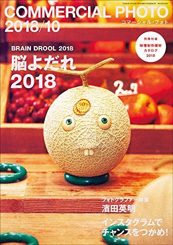 COMMERCIAL PHOTO (コマーシャル・フォト) 2018年 10月号