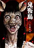 鬼畜島 6 (LINEコミックス)