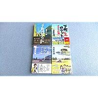 『下町ロケット ゴースト+ヤタガラス』池井戸潤 第1作と第2作と4冊セット