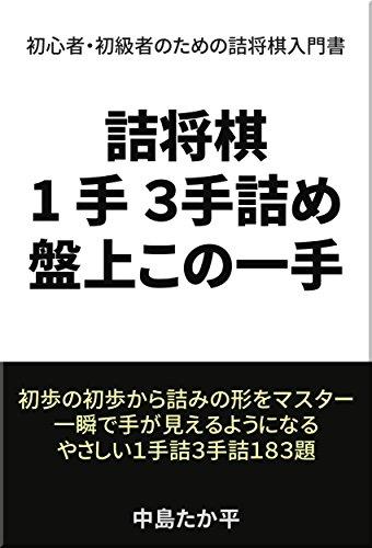 詰将棋 1手3手詰め 盤上この一手: 初心者・初級者のための詰将棋入門書