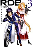 RDB-レッドデータブック- 3巻 (デジタル版ヤングガンガンコミックス)