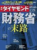 週刊ダイヤモンド 2018年 6/9 号 [雑誌] (最凶官庁 財務省の末路)