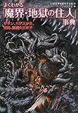 よくわかる「魔界・地獄の住人」事典―サタン、ハデスから、死神、閻魔大王まで / 幻想世界を研究する会 のシリーズ情報を見る