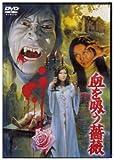 血を吸う薔薇 [DVD]