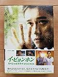 イビョンホン スペシャルドラマ DVD-BOX