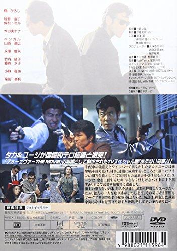 あぶない刑事 フォーエヴァーTVスペシャル'98 [DVD]