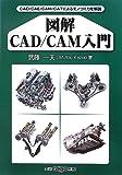 図解CAD/CAM入門―CAD/CAE/CAM/CATによるモノづくりを解説