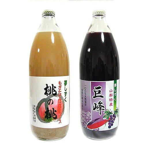 高級フルーツジュースセット[1L×2本詰め合わせ] 白桃・巨峰 [無添加無調整 果汁100%]