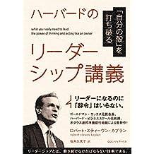 「自分の殻」を打ち破る ハーバードのリーダーシップ講義