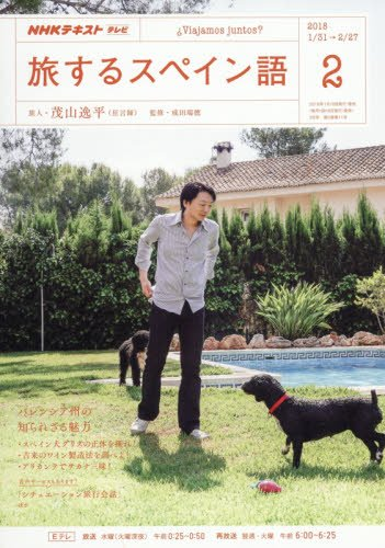 NHKテレビ 旅するスペイン語 2018年2月号 [雑誌] (NHKテキスト)