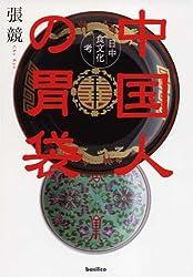 中国人の胃袋-日中食文化考