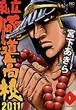 私立極道高校2011 1 (ニチブンコミックス)