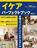 IKEA Perfect Book2 (イケアパーフェクトブック)