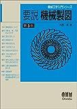 機械工学入門シリーズ 要説 機械製図(第3版)