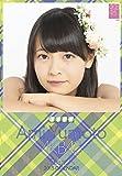 クリアファイル付 (卓上)AKB48 湯本亜美 カレンダー 2015年