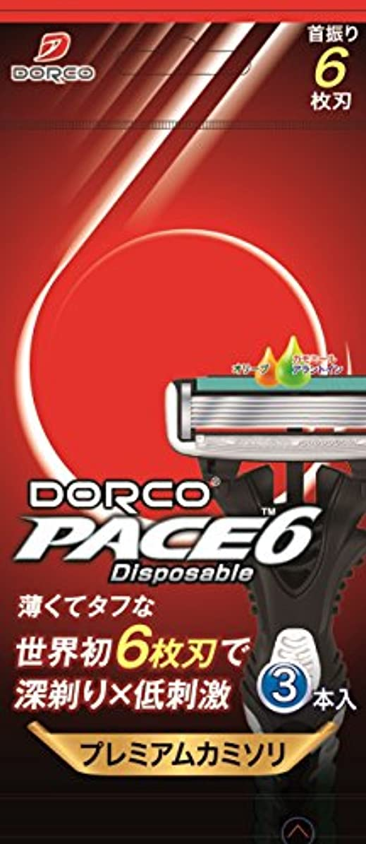 緊張する含める貸すDORCO ドルコ PACE6 男性用使い捨てカミソリ6枚刃 3本入