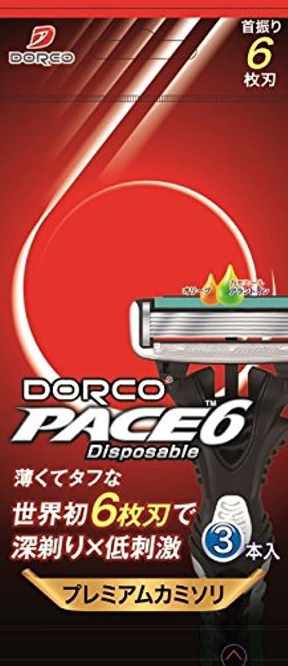 に沿ってテープディレクターDORCO ドルコ PACE6 男性用使い捨てカミソリ6枚刃 3本入