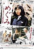 めぐみ -引き裂かれた家族の30年[DVD]