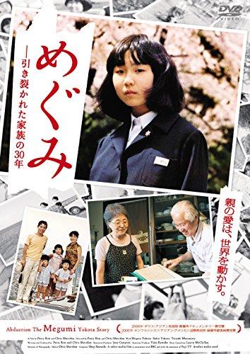 めぐみ -引き裂かれた家族の30年 [DVD]
