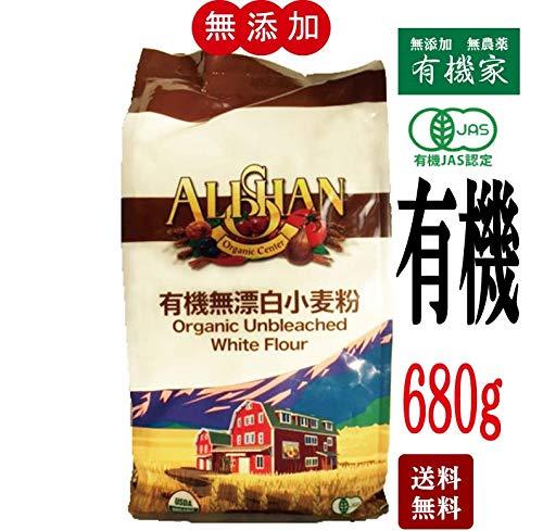 無添加 有機 無漂白 小麦粉( 中力粉 ) 680g ★ 送料無料 レターパック赤 ★ 無漂白のオーガニック小麦粉。強力粉に近い中力タイプ。製パン、製菓にマルチにお使いいただけます。