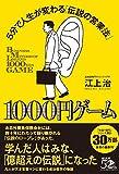 1000円ゲーム —5分で人生が変わる「伝説の営業法」