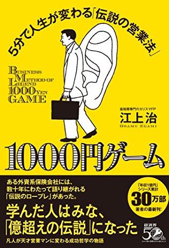 1000円ゲーム —5分で人生が変わる「伝説の営業法」の詳細を見る
