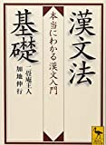漢文法基礎 本当にわかる漢文入門 (講談社学術文庫)