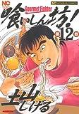 喰いしん坊! 12 (ニチブンコミックス)