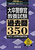 大卒警察官 教養試験 過去問350 2018年度 (公務員試験 合格の500シリーズ10)