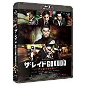 ザ・レイド GOKUDO アンレイテッド [Blu-ray]