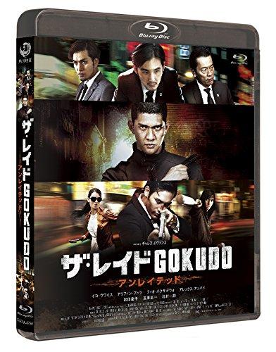 ザ・レイド GOKUDO アンレイテッド [Blu-ray]の詳細を見る