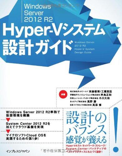 Windows Server 2012 R2 Hyper-Vシステム設計ガイドの詳細を見る