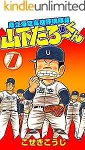 県立海空高校野球部員山下たろーくん 7巻 表紙画像