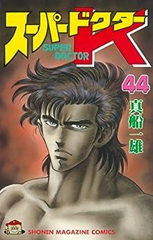 [真船一雄] スーパードクターK 全44巻