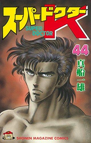 スーパードクターK(44) (週刊少年マガジンコミックス)