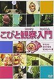 こびと観察入門 モモジリ クサマダラ モクモドキ編[DVD]