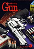 Gun (ガン) 2008年 03月号 [雑誌]