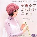 手編みのかわいいニット―帽子、マフラー、バッグetc… (レディブティックシリーズ no. 3078) 画像
