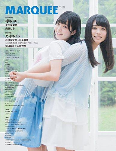 MARQUEE Vol.116 特集:欅坂46 平手友梨奈+長濱ねる 乃木坂46 松村沙友理
